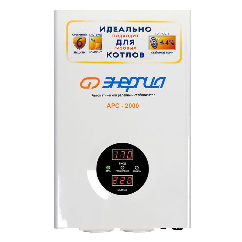 Купить стабилизатор различной мощности в Казахстане
